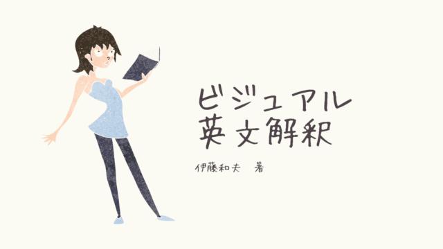 ビジュアル英文解釈