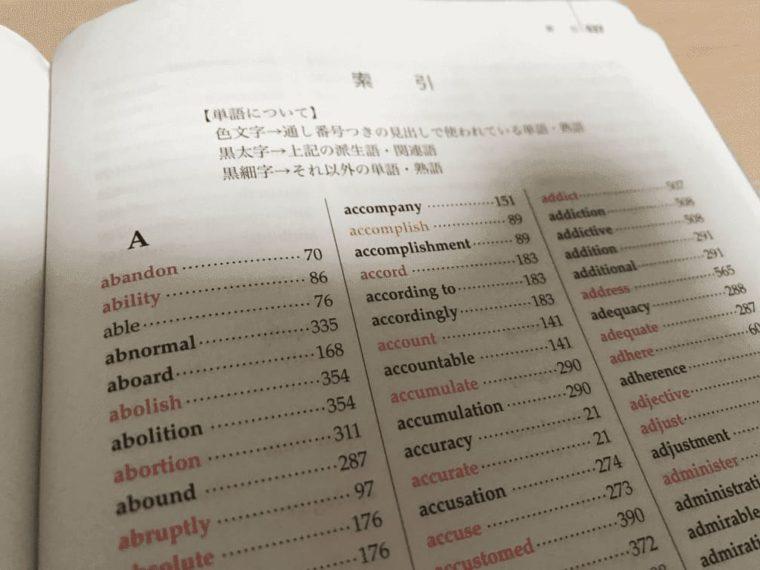 鉄壁 おすすめ 英単語帳
