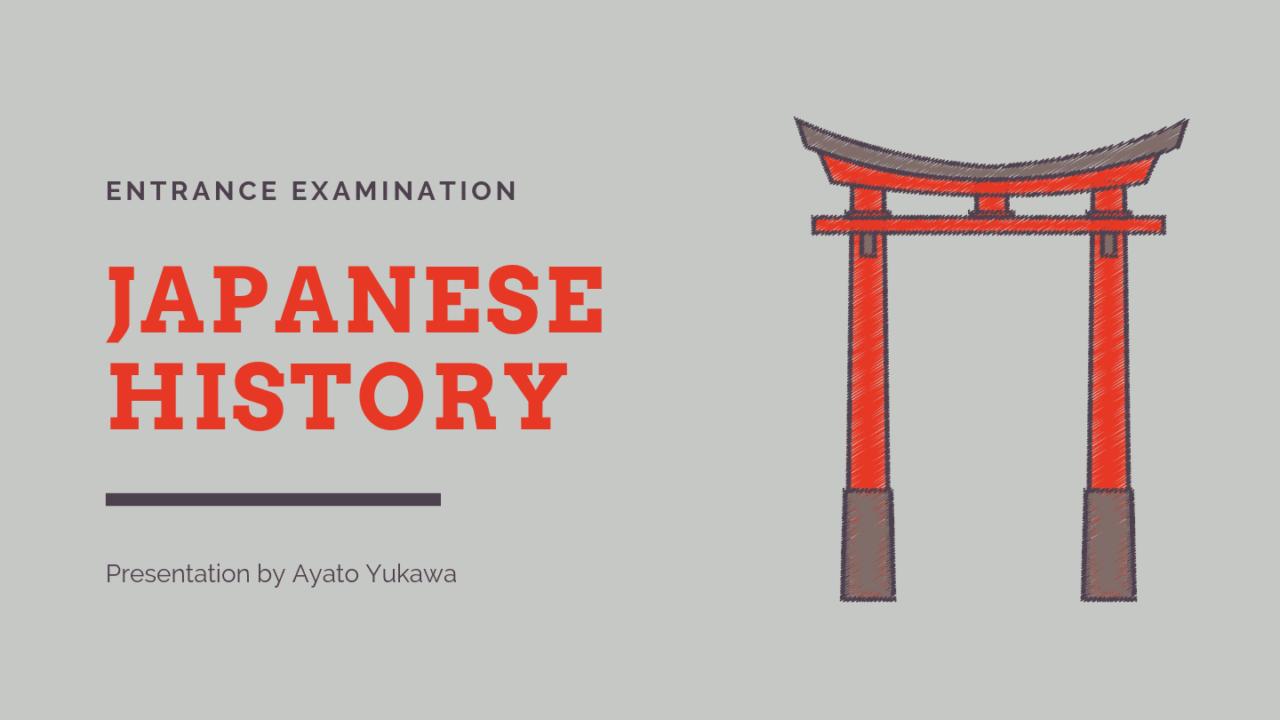 日本史 理系