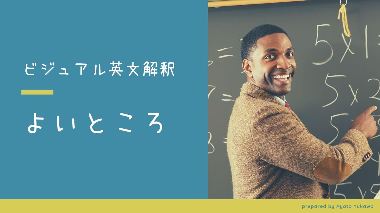 ビジュアル英文解釈 評判