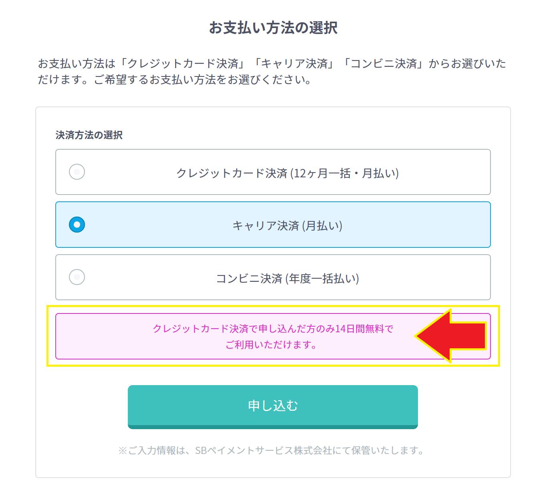 「お支払い方法」の登録