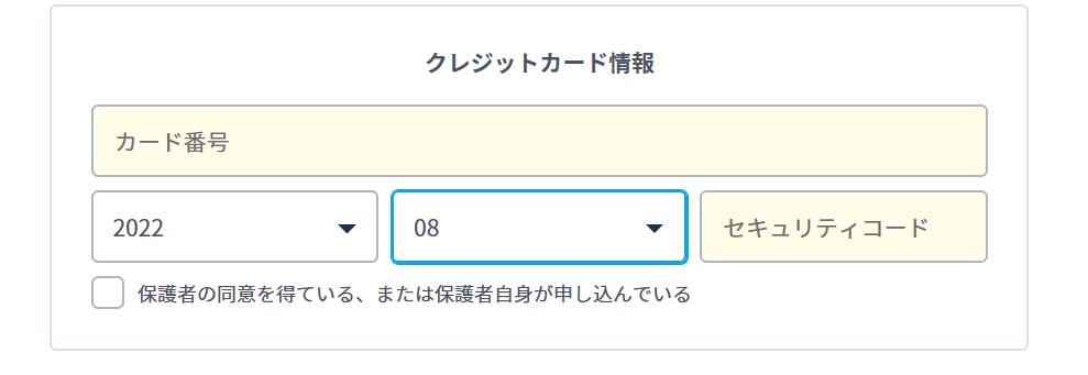「クレジットカード情報」を登録