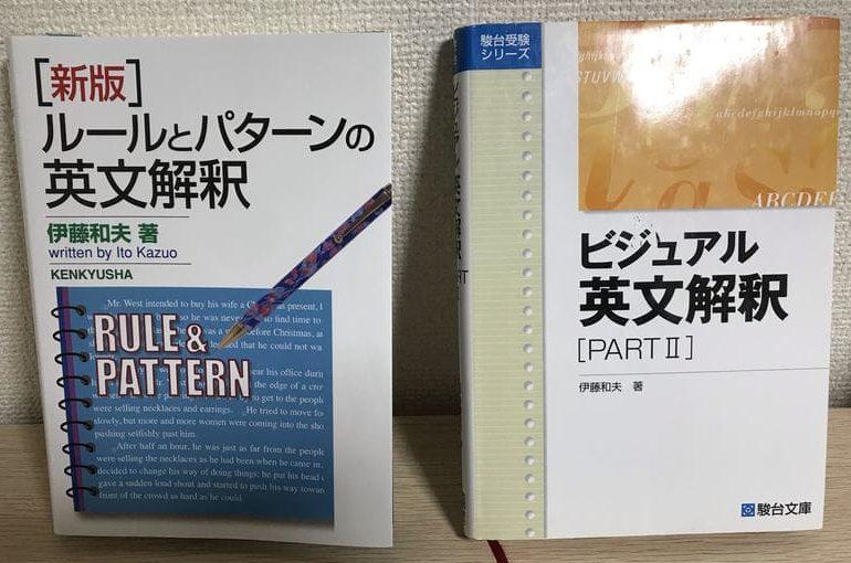『ルールとパターンの英文解釈』vs『ビジュアル英文解釈』