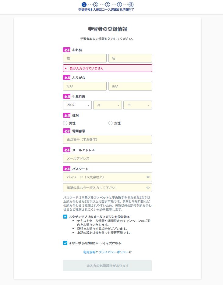 スタディサプリの「登録情報」画面