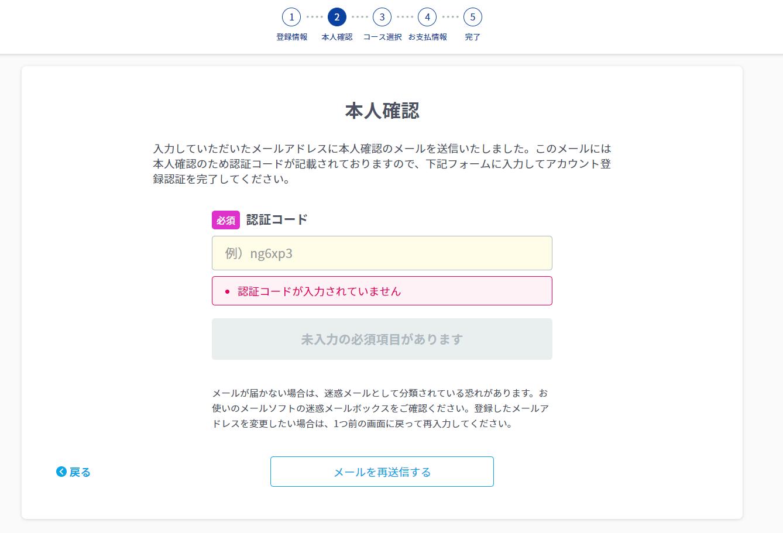 スタディサプリに登録する際の「認証コード」画面