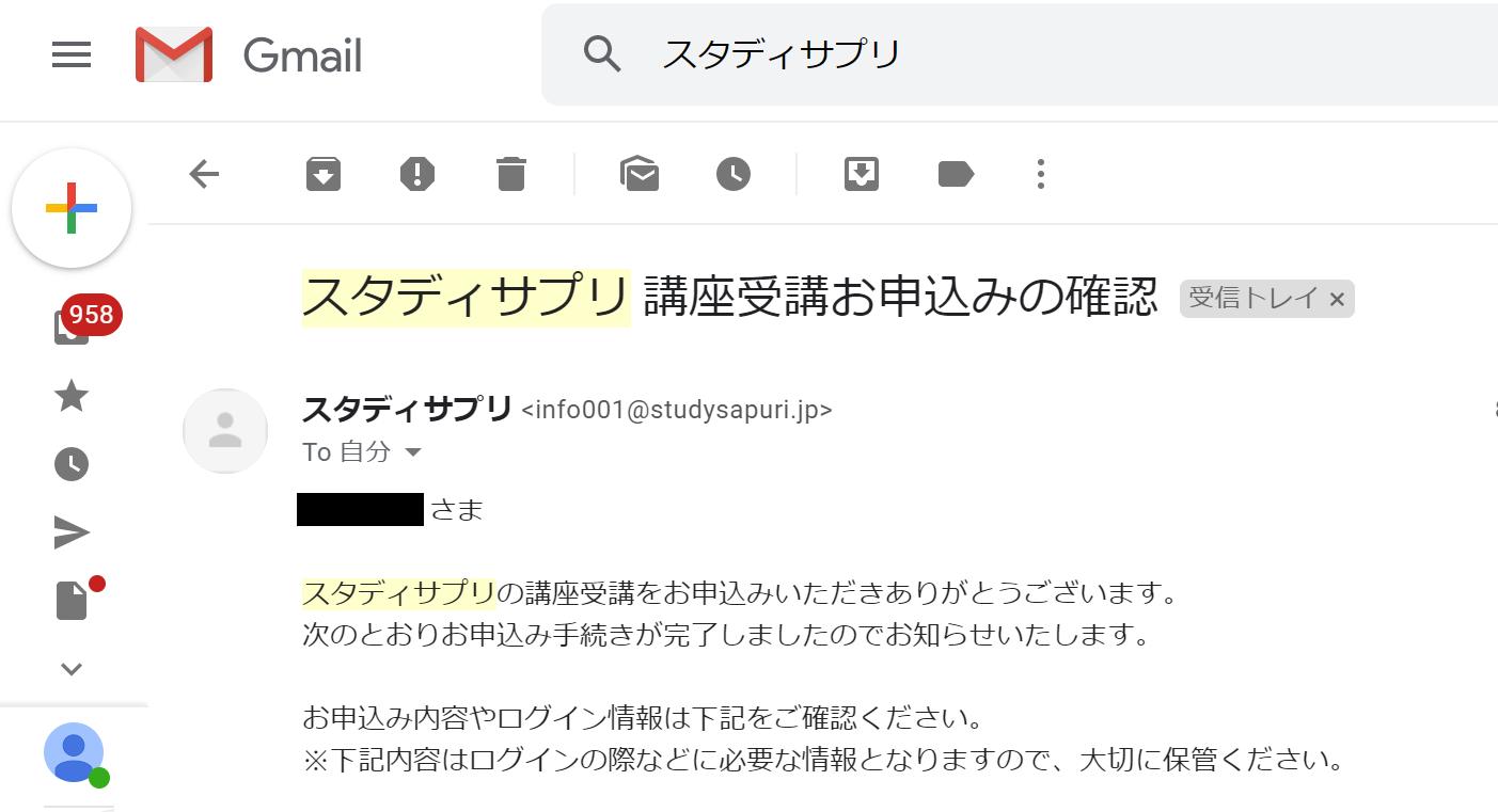 スタディサプリの「登録完了」メール