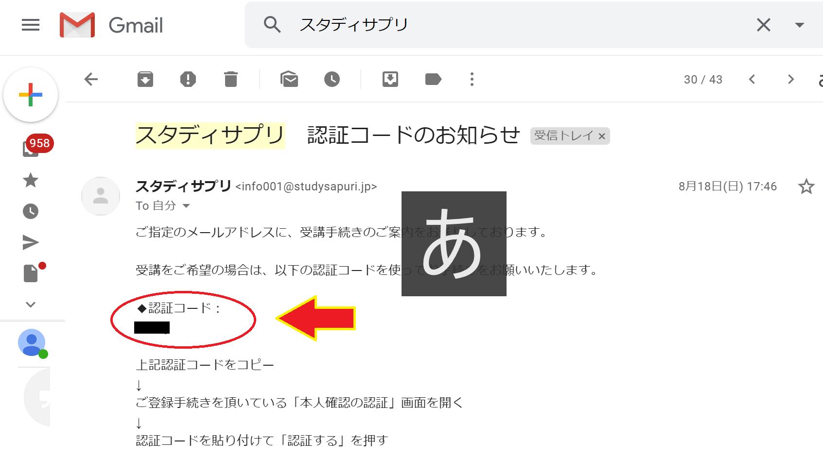 スタディサプリから届く「認証コード」メール