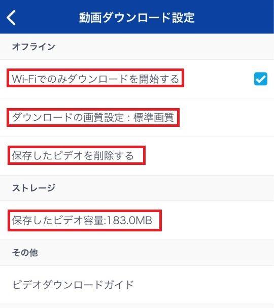 「動画ダウンロード設定」画面